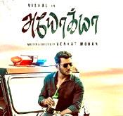 Ayogya-Tamil-Ringtones-Free-download.jpg