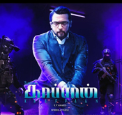 Kaappaan-surya-movie-ringtone-free-download.jpg