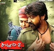 Kazhugu-2-Tamil-yuvan-ringtone-freetamilringtones.com.jpg