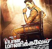 Pon-Manickavel-tamil-movie-ringtone-free-download.jpg