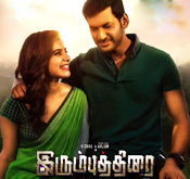 irumbuthirai-tamil-mp3-ringtones-free-download.jpg