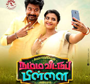 namma-veettu-pillai-sivakarthikeyan-ringtones-download.jpg