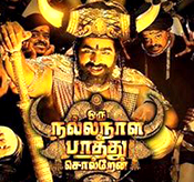 oru-nalla-naal-paathu-solren-tamil-mp3-ringtones-free-download.jpg