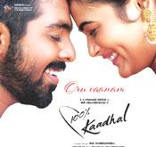100-Kaadhal-songs-and-ringtones.jpg