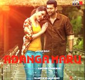 Adanga-Maru-Tamil-mp3-ringtone-free-download-freetamilringtones.com.jpg