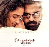 CCVChekka-Chivantha-Vaanam-Tamil-Ringtones.jpg