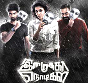 Imaikka_Nodigal_tamil-mp3-ringtones-free-download.jpg