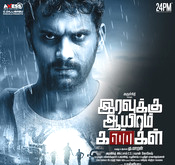 Iravukku-aayiram-kangal-tamil-mp3-ringtones-free-download.jpg