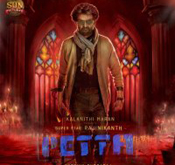 Petta-Ringtones-Bgm-Download-Tamil.jpg