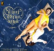 Pyaar-Prema-Kaadhal-Movie-ringtones.jpg