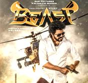 beast-Ringtone-download-vij.png