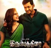 irumbuthirai-tamil-mp3-ringtones-free-download.jpg