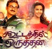 kootathil-oruthan-tamil-free-mp3-ringtones.jpg