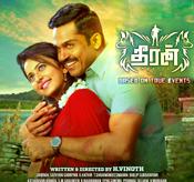 theeran-adhigaram-ondru-tamil-mp3-ringtones-free-download.jpg